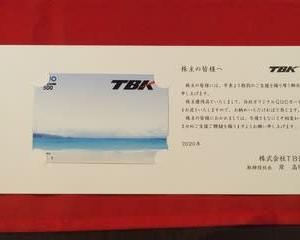 【株主優待(2020年3月権利確定)・配当(期末)】TBK(東1・7277) ~クオカード(500円相当)~