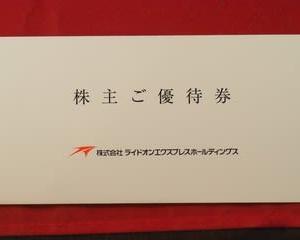 【株主優待(2020年3月権利確定)・配当(期末)】ライドオン・エクスプレス(東1・6082) ~優待券2,500円分~