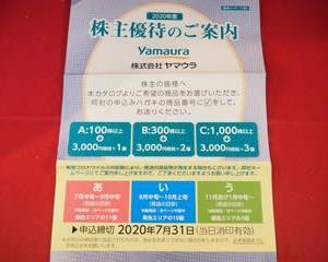 【株主優待(2020年3月権利確定)・配当(期末)】ヤマウラ(東1・1780)