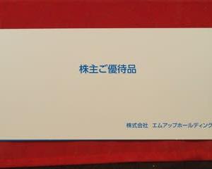 【株主優待(2020年3月権利確定)・配当(期末)】エムアップ(東1・3661) ~オリジナルQUOカード(500円分)~