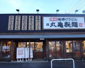 【高坂のグルメ・048】丸亀製麺 東松山店  ~かけ+野菜かき揚げ~