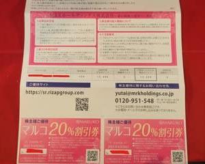 【株主優待(2020年3月権利確定)・配当(期末)】MRKホールディングス(東2・9980)