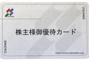 【株主優待(2020年3月権利確定)・配当(期末)】コロワイド(東1・7616) ~優待ポイント(2万円相当)~