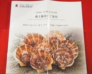 【株主優待(2020年6月権利確定)・配当(中間)】ラックランド(東1・9612)