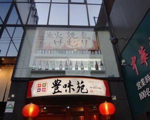 【高円寺のグルメ】炭火串焼 けむり 高円寺店(四代目) ~もも・皮~