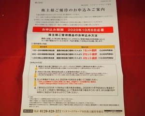 【株主優待(2020年6月権利確定)】フジオフードグループ本社(東1・2752)