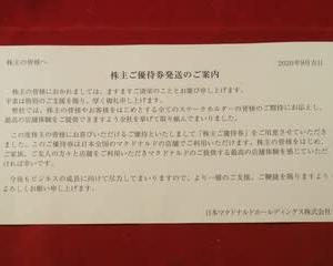 【株主優待(2020年6月権利確定)】日本マクドナルドホールディングス(JQ・2702) ~優待食事券(5冊)~