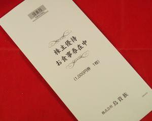【株主優待(2020年7月権利確定)】鳥貴族(東1・3193) ~1,000円相当の食事優待券~