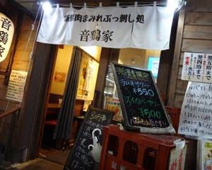 【高円寺のグルメ】音鶏家 ~音鶏家特製つくね~