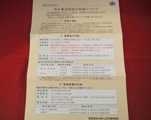 【株主優待(2020年月9月権利確定)】OUGホールディングス(東1・8041)