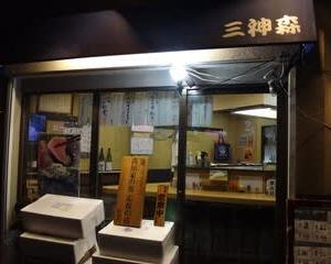 【高円寺のグルメ】三神森 ~宿毛産 クエ刺身・ふぐ唐揚げ~