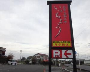 【高坂のグルメ・052】(美食、美酒小路)いっちょう 東松山店 ~舞茸天ぷら・寿司~