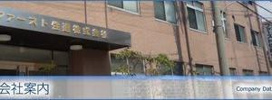 【配当(期末)】ファースト住建(東1・8917)