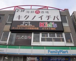【高坂のグルメ・039】海鮮肉酒場 キタノイチバ 高坂西口駅前店  ~~