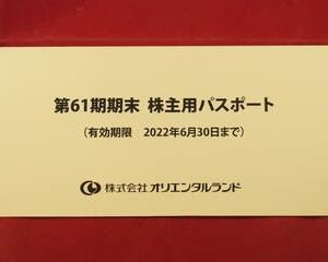 【株主優待(2021年3月権利確定)】オリエンタルランド(OLC)(東1・4661) ~株主用(1デー)パスポート~