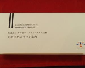 【株主優待(2021年3月権利確定)】力の源ホールディングス(東1・3561) ~優待券1枚~