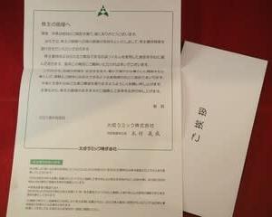 【株主優待(2021年3月権利確定)】大成ラミック(東1・4994) ~5,000円相当の自社製品に関連する商品~