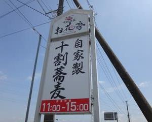 【高坂のグルメ・061】自家製十割蕎麦処 お花亭~肉汁そば~