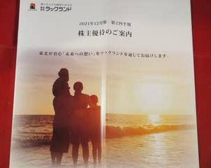 【株主優待(2021年6月権利確定)・配当(中間)】ラックランド(東1・9612)