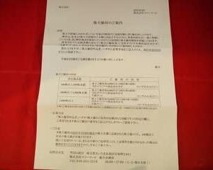 【株主優待(2021年9月権利確定)】マミーマート(JQ・9823)