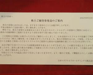 【株主優待(2021年6月権利確定)】日本マクドナルドホールディングス(JQ・2702) ~優待食事券(5冊)~