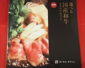 【グルメ(番外)・カタログギフト】RING BELL(リンベル) ~選べる国産和牛(米沢牛 ロース しゃぶしゃぶ用)~