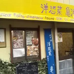 亀有 洋惣菜 亀洋3