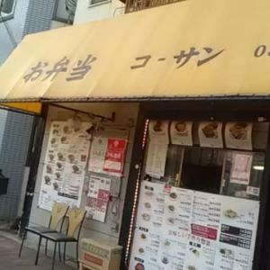 柴又 焼肉コーサンの540円弁当