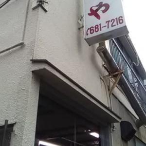 亀戸 豚ホルモン卸問屋 原商店