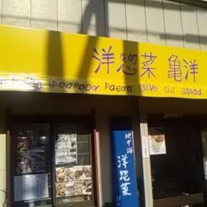 亀有 洋惣菜 亀洋 パテドカンパーニュ 300円