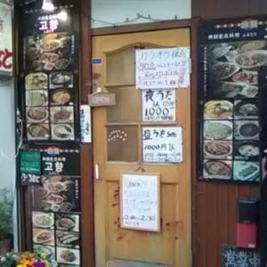 金町 韓国家庭料理 ふるさと 韮チヂミ