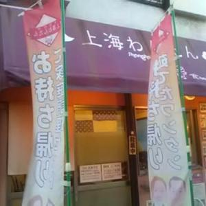 上海ワンタン食彩厨房 蒲田