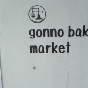 西葛西 ゴンノベーカリーマーケット