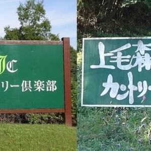 上毛カントリー倶楽部