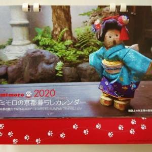 ネコのミモロちゃんのカレンダーが届きました!!