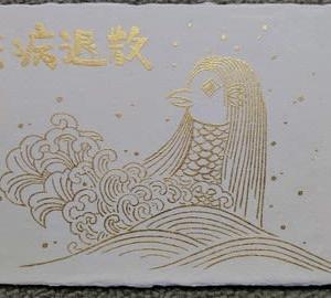 アマビエ様のポストカード
