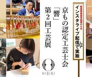 京もの認定工芸士会「響」第2回工芸展 ライブ配信