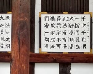 2020年6月関西旅行:奈良国立博物館・なら仏像館
