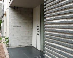 さよなら、早稲田/書と絵画と工芸と(センチュリーミュージアム)