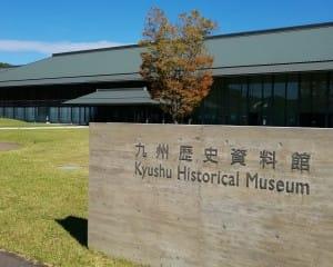 2021年10月@九州:九州山岳霊場遺宝(九州歴史資料館)