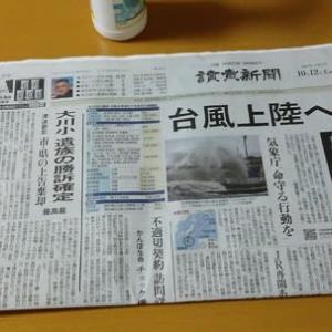10月12日。3連休初日は台風19号