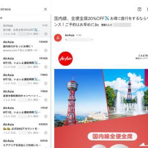 2020年版Gmail中華フォント対策