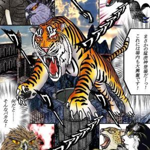 176章 まさかの、タイガー、猛虎神登場だーッ!!!これには場内も大興奮です!!
