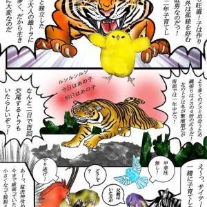 181章 トラは孤独を好む最低男!! やっと独立した若いトラも狙われる!!