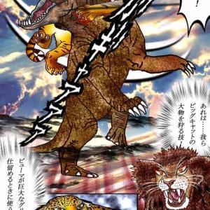 217章 猛虎神が捨て身の大技!! 巨大なグリズリーを仕留める時に使う大物を狩る技!!