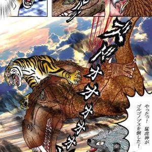 218章 300kgを越える猛虎神がやれば!! トラならやれる!! ゴルゴノプスを倒したっ!!
