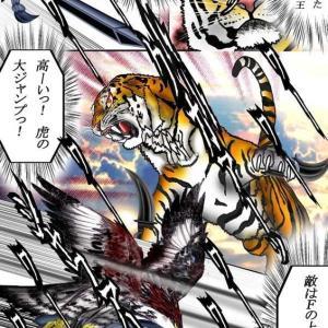 256章 虎こそ百獣の王、貴様の剣、貴様の攻撃、叩き伏せる!!