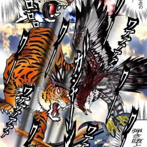 257章 貴様の怨念の刃先、虎のパワーで叩き落とす!! 叩き落としたーッ!!!