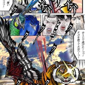 261章 猛虎神が、身体を突き刺しながらも覆い被さってきたーーーッ!!!!