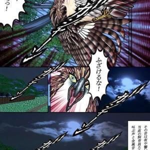 209章 「クソウ、人間共!!」夜中響く叫び声と金属音。